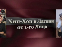 «Хип-Хоп В Латвии: от 1-го Лица» Alexandroid Malysh / Gatis «GACHO» Irbe