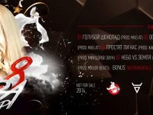 Ира PSP «8 /RAN115CD/» 2014