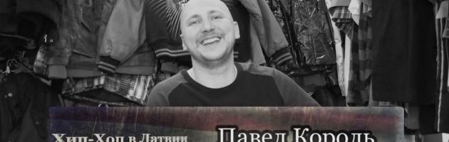 Павел Король (Vataga) «Хип-Хоп В Латвии: от 1-го Лица»