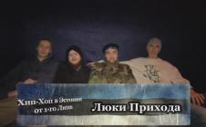 Люки Прихода «Хип-Хоп В Эстонии: от 1-го Лица»