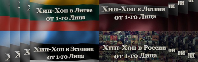 Все серии «Хип-Хоп В Латвии, Литве, Эстонии и России» 2008-2015.