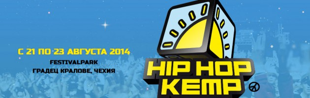 HipHopKemp: 21.08-23.08.2014