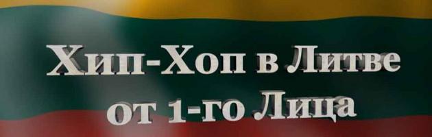 Trailer «Хип-Хоп В Литве: от 1-го Лица»