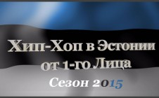 Trailer «Хип-Хоп В Эстонии: от 1-го Лица» Сезон 2015