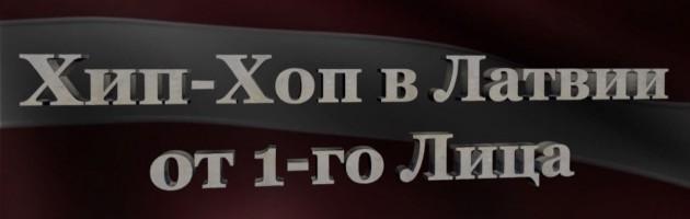 Trailer «Хип-Хоп В Латвии: от 1-го Лица» Сезон 2015