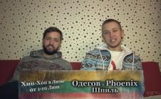 Одегов и Phoenix (Шпиль) «Хип-Хоп В Литве: от 1-го Лица» 2015