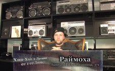 Раймоха (Austrumbloks, Бессонница, 371) «Хип-Хоп В Латвии: от 1-го Лица»