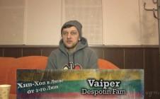 Vaiper (Despotin Fam) «Хип-Хоп В Литве: от 1-го Лица»