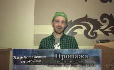 Пропажа (Нулевой Этаж, Fantazmo Hip-Hop, К.Д.П.П.М.) «Хип-Хоп В Эстонии: от 1-го Лица»
