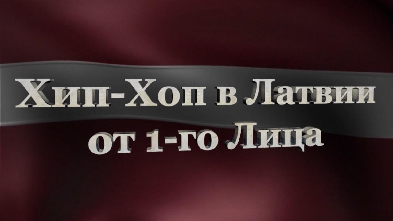 Скив a.k.a. Дмитрий Одинокий (М.и.Ф., Рефлексы Знаний) 07