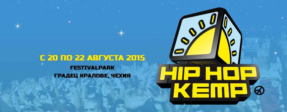 2015-07-27-hiphopkemp
