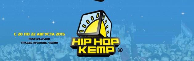 Hip Hop Kemp 2015 20-22 августа