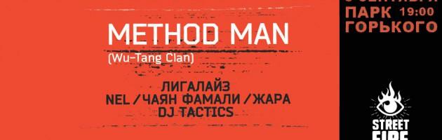 05 сентября 2015 Method Man (Wu-Tang Clan) live @ Парк Культуры, Москва
