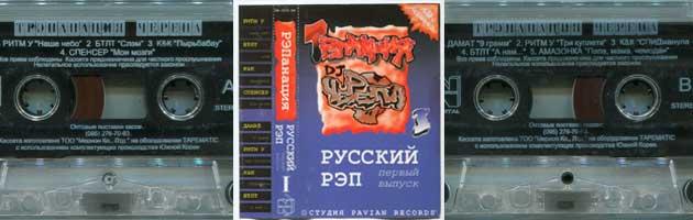 Трэпанация Ч-Рэпа № 1, 1996 (Pavian Records)