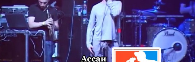 Ассаи Music Band feat. Смоки Мо live @ ГлавClub, 27.05.2010, СПб «Hip-Hop All Stars» (Полная Версия)