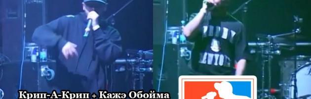 Крип-А-Крип & Кажэ Обойма live @ ГлавClub, 27.05.2010, СПб «Hip-Hop All Stars» (Полная Версия)