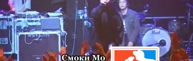 Смоки Мо live @ ГлавClub, 27.05.2010, СПб «Hip-Hop All Stars» (Полная Версия)