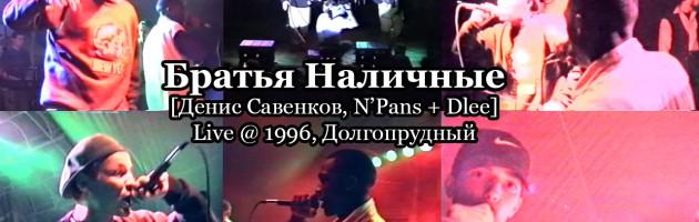 Братья Наличные live @ 1996, Долгопрудный [Денис Савенков, N'Pans + Dlee]