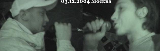KRec + Broken Sound live @ Третий Путь, 03.12.2004, Москва