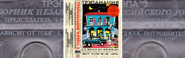 Трэпанация Ч-Рэпа № 3, 1996 (Pavian Records)