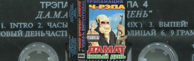 Трэпанация Ч-Рэпа № 4, 1996 (Pavian Records)