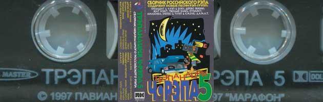 Трэпанация Ч-Рэпа № 5, 1997 (Pavian Records)