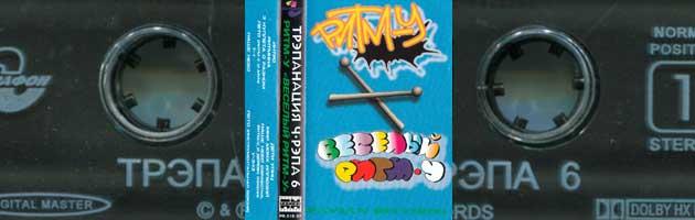 Трэпанация Ч-Рэпа № 6: Ритм-У «Веселый Ритм-У» (Pavian Records) 1997