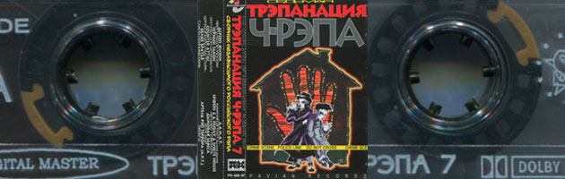 Трэпанация Ч-Рэпа № 7, 1997 (Pavian Records)