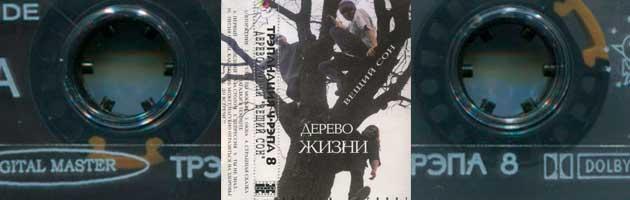 Трэпанация Ч-Рэпа № 8, 1997: Дерево Жизни «Вещий Сон» (Pavian Records)