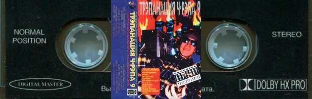 Трэпанация Ч-Рэпа № 9, 1998 (Pavian Records)