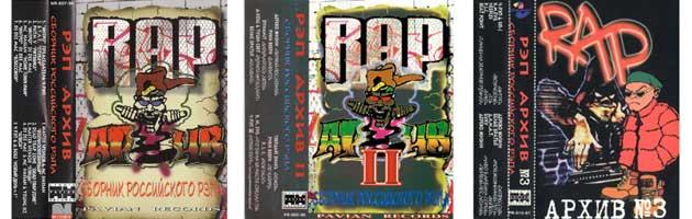 Рэп Архив № 1-2-3, 1996-1997 (Pavian Records)