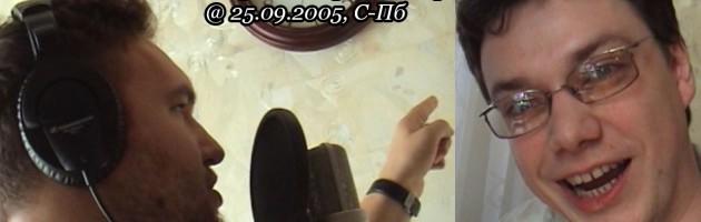 Габонская Гадюка + Maestro A-Sid  + Rapper X • Запись трека • Дёрти Факерз • Разговоры + freestyle @ 25.09.2005, С-Пб