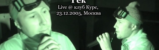 Гек live @ клуб Курс, 23.12.2005, Москва — Yolka 2006