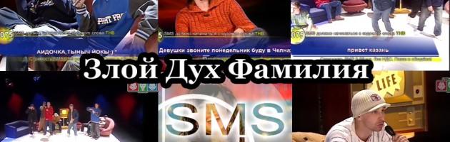 Злой Дух Фамилия @ SMS Шоу Live, Казань, 2008