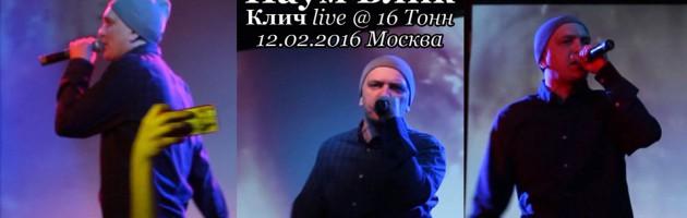 Наум Блик • Клич live @ 16 Тонн, 12.02.2016, Москва