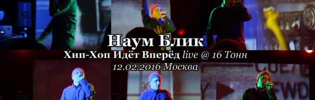 Наум Блик • Хип-Хоп Идёт Вперёд live @ 16 Тонн, 12.02.2016, Москва