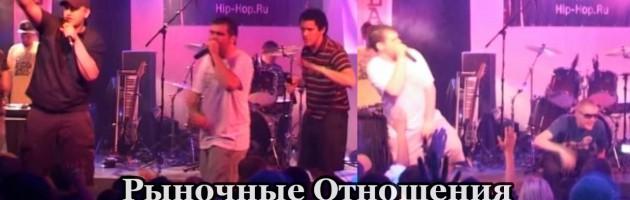 Рыночные Отношения • live @ 7-й Официальный MC Battle Hip-Hop.Ru, 16.06.2007, Plan B, Москва