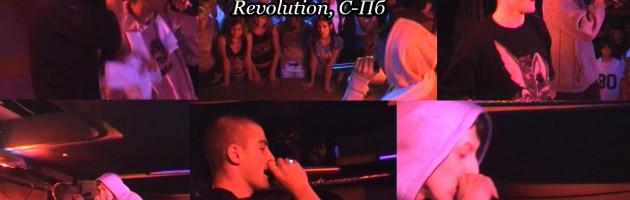 Семейная Реликвия • Live @ 25.09.2005, Revolution, С-Пб