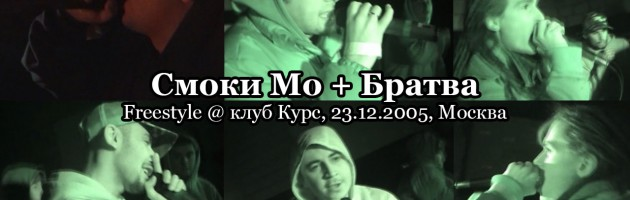 Смоки Мо + Гек, LeTruk, Digital Squad, Тато freestyle @ клуб Курс, 23.12.2005, Москва — Yolka 2006