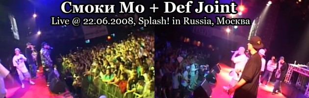 Смоки Мо + Def Joint live @ 22.06.2008, Splash! in Russia, Москва