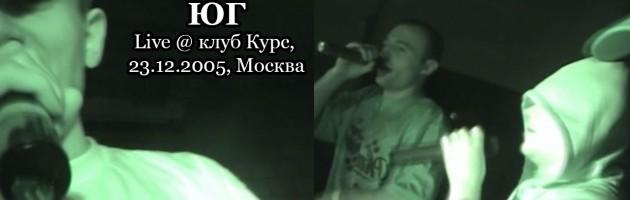 ЮГ live @ клуб Курс, 23.12.2005, Москва