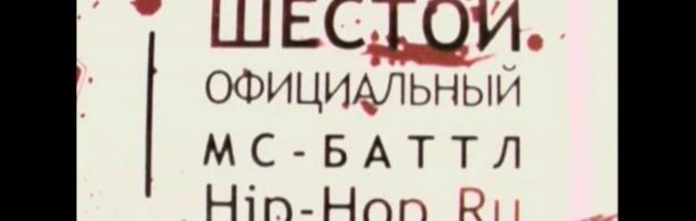 6-й Официальный MC Battle Hip-Hop.ru @ 18.03.2006, Замок, Москва