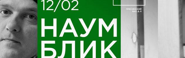 12.02.2016 Концерт Наум Блика @ 16 Тонн, Москва