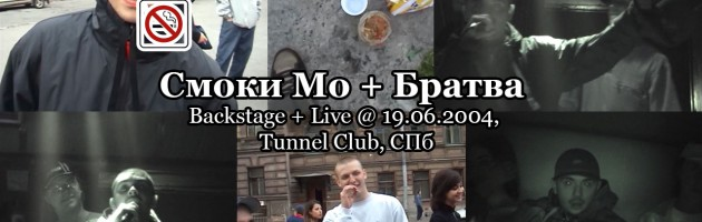 Смоки Мо + Братва: backstage + live @ 19.06.2004, Tunnel Club, СПб