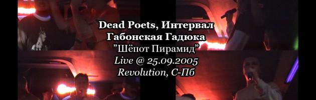 Dead Poets, Интервал и Габонская Гадюка • Шёпот Пирамид • Live @ 25.09.2005, Revolution, С-Пб