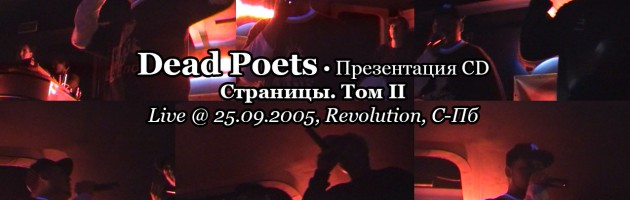 Презентация CD • Dead Poets • Страницы Том II: live часть 02 • EdWin + Maestro A-Sid • Другие Эмоции + Gunmakaz • Интервал и Габонская Гадюка • Joe Crazy a.k.a Кажэ Обойма + Des • Freestyle + Outro by DJ ARS @ 25.09.2005, С-Пб
