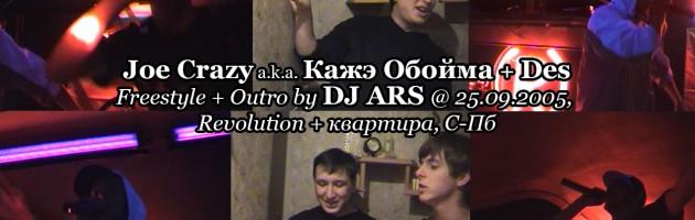 Joe Crazy a.k.a Кажэ Обойма + Des (Скорость Света) • Freestyle + Outro by DJ ARS @ 25.09.2005, Revolution + квартира, С-Пб