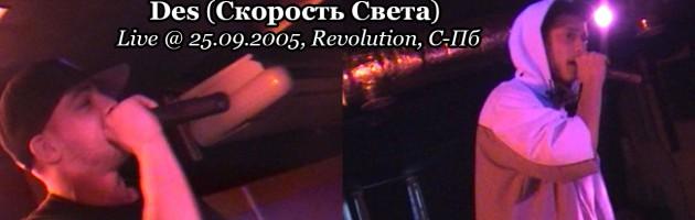 Joe Crazy a.k.a. Кажэ Обойма + Des (Скорость Света) • Live @ 25.09.2005, Revolution, С-Пб