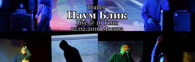 Наум Блик live @ 16 Тонн, 12.02.2016, Москва