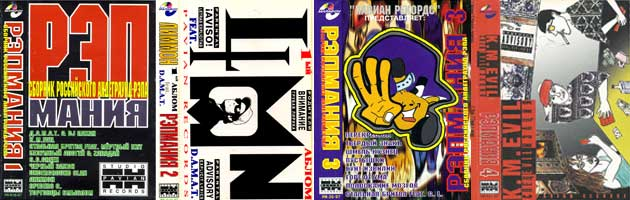 Рэп Мания № 1-2-3-4, 1997 (Pavian Records)